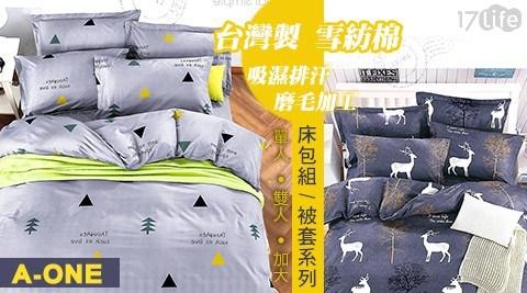 【A-ONE】台灣製 雪紡棉 吸濕排汗 磨毛加工 床包組 / 被套系列