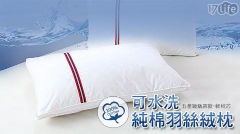 A-ONE/可水洗純棉羽絲絨枕/絲絨枕/枕頭/可水洗/純棉