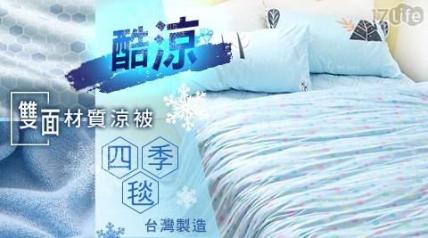 【A-ONE】台灣製造  酷涼雙面材質涼被/四季毯