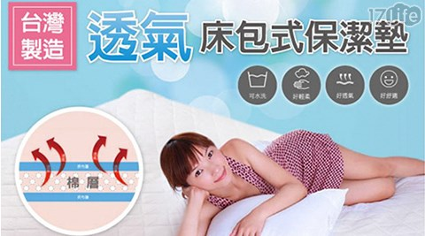 只要290元起(含運)即可購得原價最高998元台灣製床包式保潔墊系列:(A)枕頭保潔墊2入/(B)雙人包式保潔墊/單人包式保潔墊任選1入/2入/(C)包式保潔墊1入+枕頭保潔墊2入-單人/雙人。