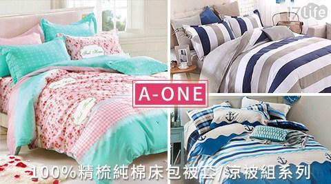 只要580元起(含運)即可購得【A-ONE】原價最高1960元100%精梳純棉床包被套/涼被組系列:(A)雙人床包+枕套三件式1組/2組/(B)100%精梳純棉涼被組1件/2件/(C)100%精梳純棉床包被套組1組;多款任選。