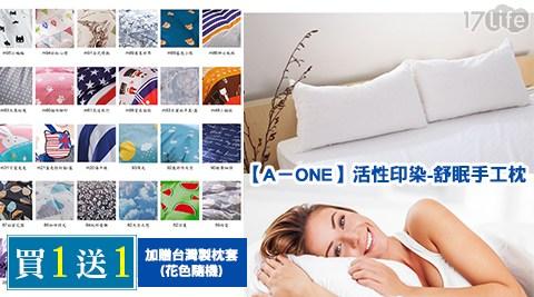 買一送一/A-ONE/活性印染/舒眠/手工枕/台灣製/枕套/枕頭/枕心