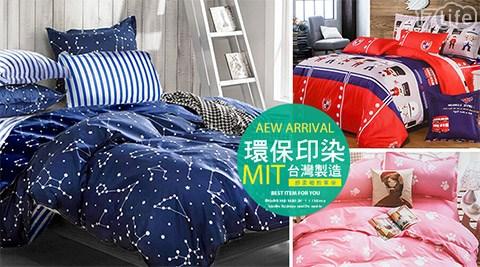只要380元起(含運)即可享有【A-ONE】原價最高2,960元100%柔梳棉雙人/單人床包被套組(台灣精製):(A)雙人床包被套組/涼被組/枕套組/(B)單人床包枕套組,多款花色任選!