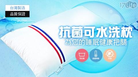 A-ONE/防螨抗菌可水洗枕/水洗枕/防螨/抗菌/枕頭/水洗枕頭/可水洗枕頭/抗菌枕頭/防螨枕頭/買一送一