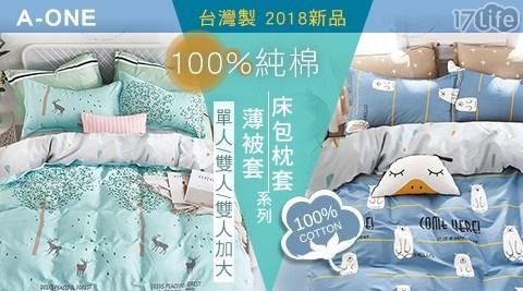 【A-ONE】台灣製 2018新品 100%純棉床包枕套/薄被套系列