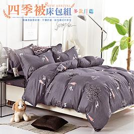 雪紡棉-雙人鋪棉四季被床包四件組