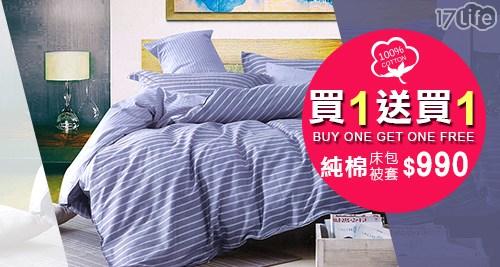 【A-ONE】【買一送一】【台灣製】精梳純棉床包/被套 (雙人/加大任