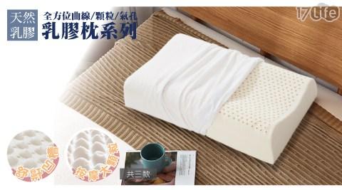 乾淨/枕頭/乳膠枕/A-ONE/科技工學枕/人體工學枕