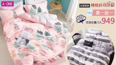 【買一送一】台灣製-精梳純棉涼被