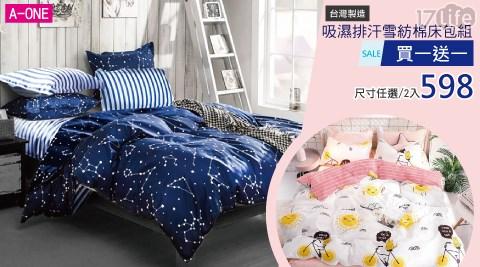 【買一送一】台灣製雪紡棉床包/涼被組