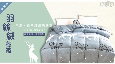 可水洗-雪紡棉羽絲絨被床包組-獨家款