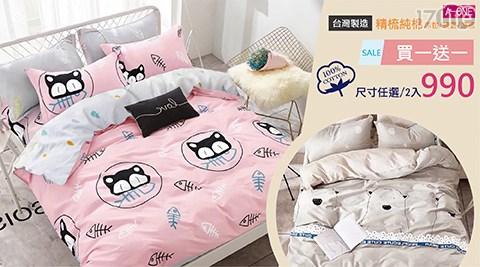 【買一送一】台灣製-精梳純棉床包/被套
