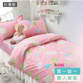 【買一送一】A-ONE被套/床包-台灣製