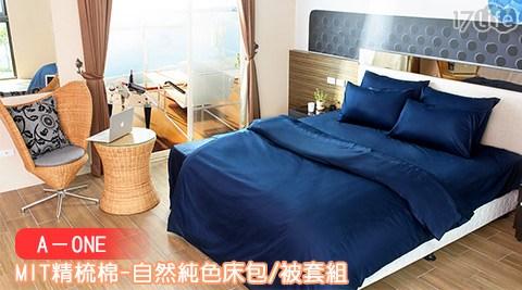 只要699元起(含運)即可享有【A-ONE】原價最高2,100元MIT精梳棉-自然純色床包/被套組只要699元起(含運)即可享有【A-ONE】原價最高2,100元MIT精梳棉-自然純色床包/被套組1組:(A)床包組-單人/雙人/(B)雙人床包被套組,多色任選。