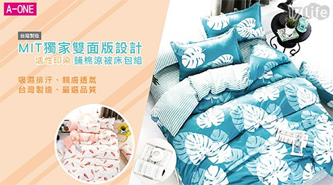 【A-ONE】獨家雙面設計鋪棉涼被床包組