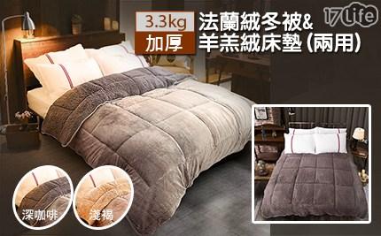 【A-ONE】厚實3.3kg 加厚法蘭絨冬被羊羔絨床墊(兩用被墊)