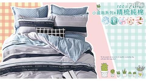 【買一送一】精梳純棉床包/被套