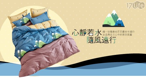 A-ONE/台灣製/雪紡棉/吸濕透氣/磨毛/不易褪色/活性印染/床包被套組/單人/雙人/床包/被套