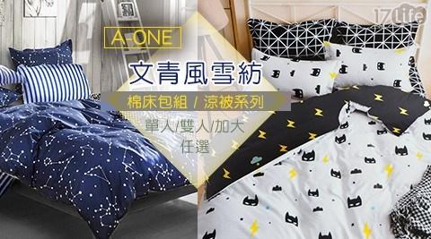 A-ONE-文青風雪紡棉床包組