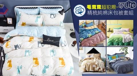精梳純棉/精梳/純棉/床包/雙人床包