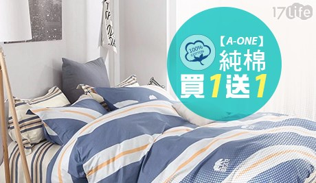 【A-ONE】【買一送一】台灣製 100%精梳純棉 床包/被套系列 (