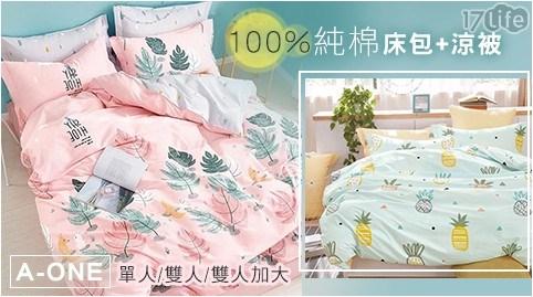 【A-ONE】台灣製 2018新品 100%純棉床包涼被 尺寸任選