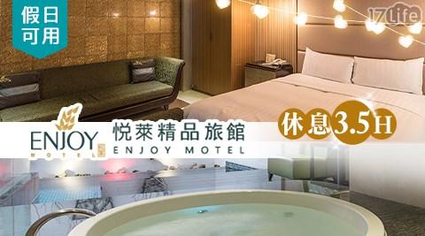 台中/悅萊精品旅館/休息/假日可用/西屯區/市政北