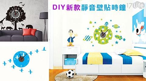 壁貼/時鐘/DIY/居家/裝飾/裝潢