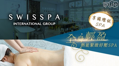 SWISSPA/瑞醫/臉部保養/醫美/瘦身/雕塑/紓壓/按摩/貴婦保養