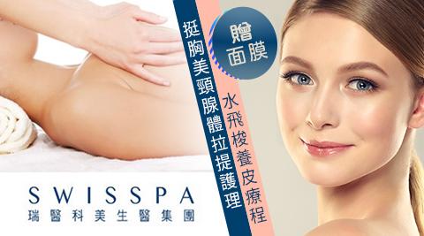 SWISSPA瑞醫集團/SWISSPA/瑞醫集團/水飛梭/拉提/美體護膚SPA
