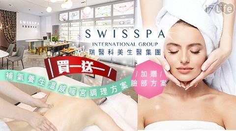 SWISSPA瑞醫/SWISSPA/瑞醫/買一送一/補氣養生溫感暖宮調理方案/暖宮調理/暖宮/暖宮spa/spa/臉部保養/按摩/身體按摩/雙11