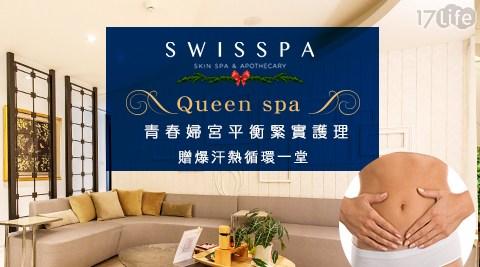 SWISSPA/瑞醫/青春/婦宮/SPA/回春/經痛/腰瘦/緊緻