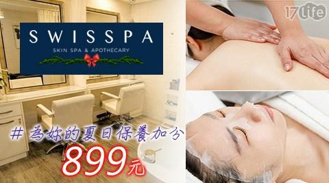 SWISSPA瑞醫-夏季速效減壓/驅黑淨白加分課程