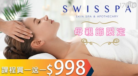 SWISSPA/母親節/買一送一/台北美容/新竹美容/千元有找