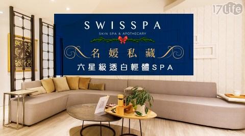 SWISSPA瑞醫/六星級透白輕體紓壓SPA/精油/按摩/紓壓/面膜