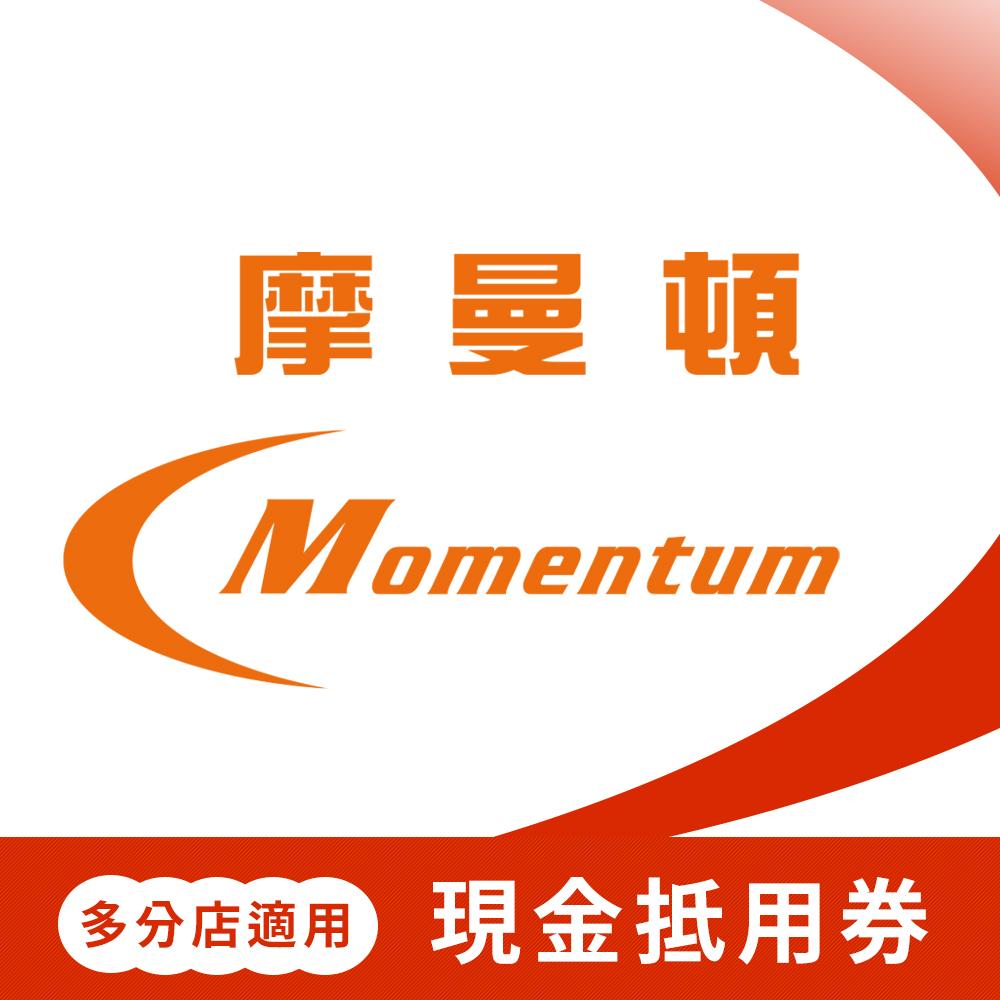 【享樂券】摩曼頓-1000元現金抵用券x全省多分店適用