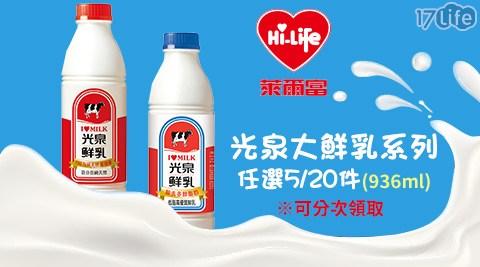 萊爾富/光泉/鮮乳/鮮奶/全脂/低脂/低脂鮮乳/低脂鮮奶