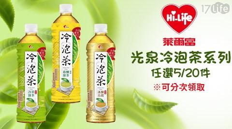 萊爾富/光泉/冷泡茶/冷萃綠茶/冰釀烏龍/春釀綠茶