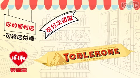 萊爾富/台北/桃園/竹苗/中彰/嘉南/高屏/假日/特殊節日可用/瑞士三角牛奶巧克力/三角牛奶巧克力/牛奶巧克力
