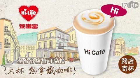 萊爾富/Hi Cafe/熱拿鐵咖啡/大杯/拿鐵/咖啡/寄杯/萊爾富咖啡/咖啡寄杯/熱拿鐵