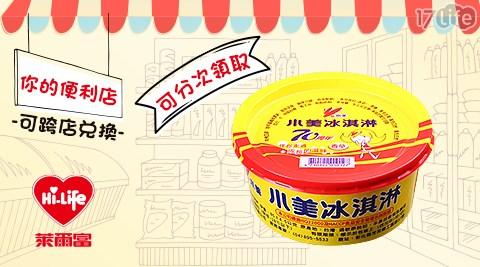 萊爾富/台北/桃園/竹苗/中彰/嘉南/高屏/假日/特殊節日可用/小美香草冰淇淋