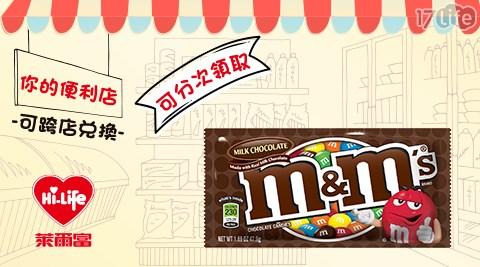 萊爾富/台北/桃園/竹苗/中彰/嘉南/高屏/假日/特殊節日可用/M&M牛奶巧克力(小)/M&M/牛奶巧克力/巧克力