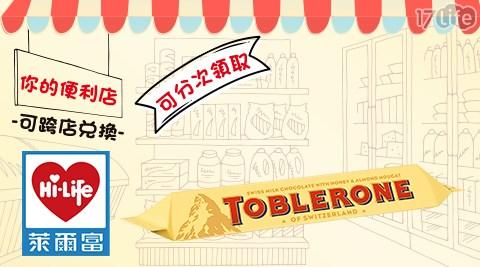 萊爾富/台北/桃園/竹苗/中彰/嘉南/高屏/假日/特殊節日可用/瑞士三角牛奶巧克力/三角牛奶巧克力/牛奶巧克力/便利商店