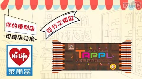 萊爾富/77大波露巧克力/大波露巧克力/巧克力/假日/特殊節日可用