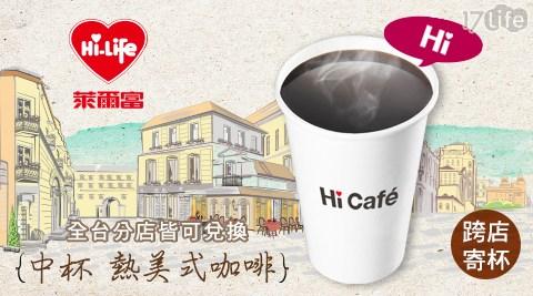 萊爾富/Hi Cafe/熱美式咖啡/中杯/美式/咖啡/寄杯/萊爾富咖啡/咖啡寄杯/熱美式/黑咖啡