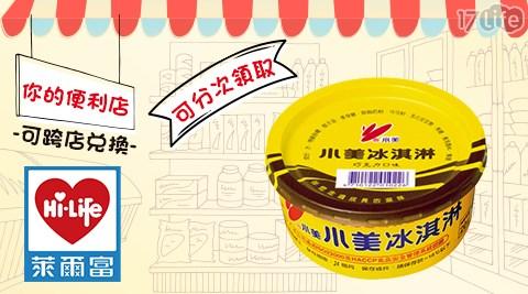 萊爾富/台北/桃園/竹苗/中彰/嘉南/高屏/假日/特殊節日可用/小美巧克力冰淇淋/小美/巧克力冰淇淋