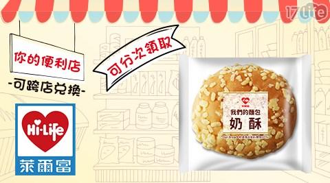 萊爾富/台北/桃園/竹苗/中彰/嘉南/高屏/假日/特殊節日可用/我們的-奶酥麵包