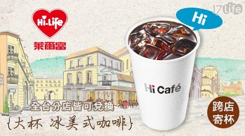 萊爾富/Hi Cafe/冰美式咖啡/大杯/美式/咖啡/寄杯/萊爾富咖啡/咖啡寄杯/冰美式/黑咖啡