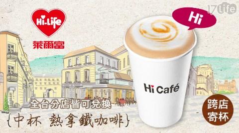 萊爾富/Hi Cafe/熱拿鐵咖啡/中杯/拿鐵/咖啡/寄杯/萊爾富咖啡/咖啡寄杯/熱拿鐵