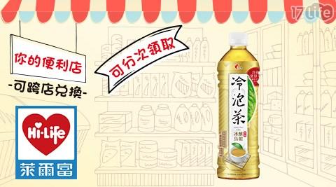 萊爾富/台北/桃園/竹苗/中彰/嘉南/高屏/假日/特殊節日可用